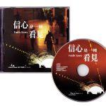 2013發行創作專輯《信心是一種看見》