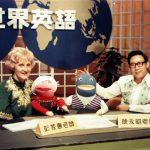 與陳永昭教授合作「世界英語」電視節目