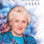 出版彭蒙惠傳記-來華五十週年紀念- 「愛是一生的堅持」