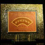 《空中英語教室》獲行政院新聞局頒發「老字號金招牌」特別獎