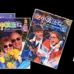 《空中英語教室》廣播及電視節目正式在中國播出