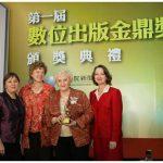《彭蒙惠英語Advanced Super光碟》獲第一屆數位出版金鼎獎「最佳互動設計獎」